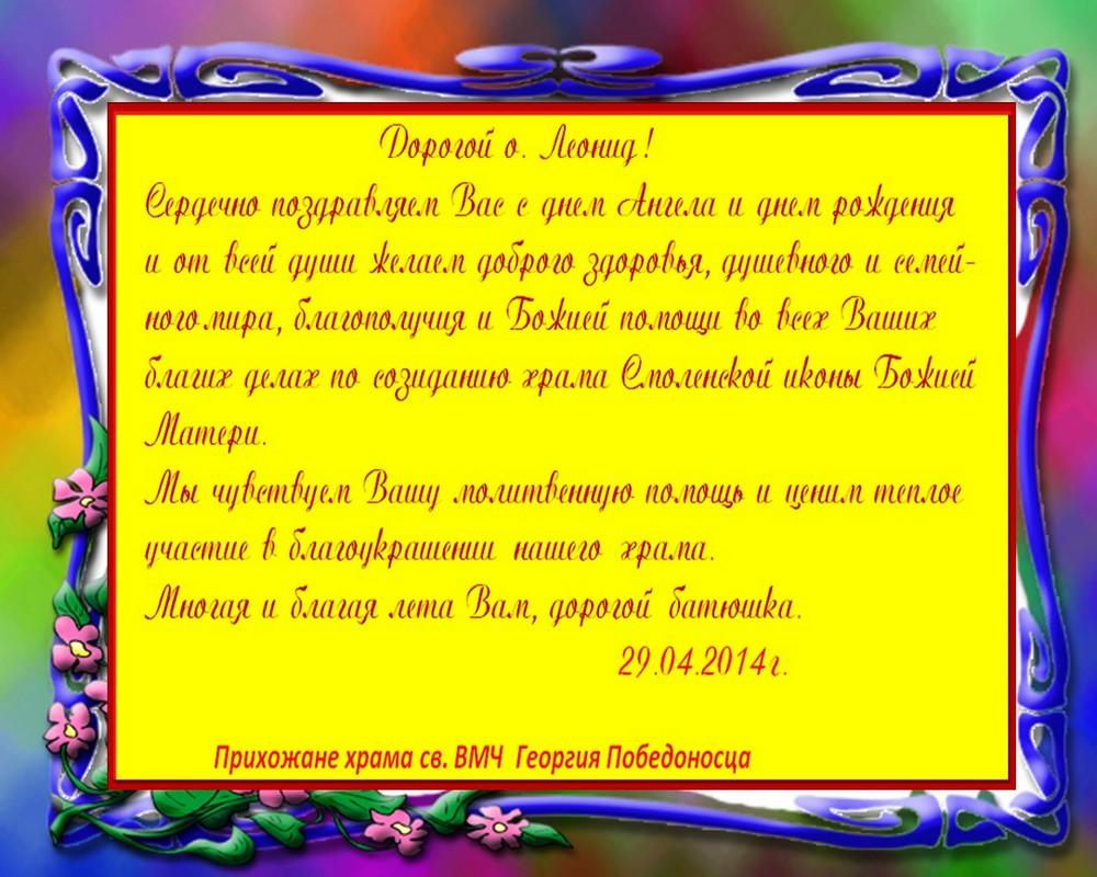 Поздравление Леонида
