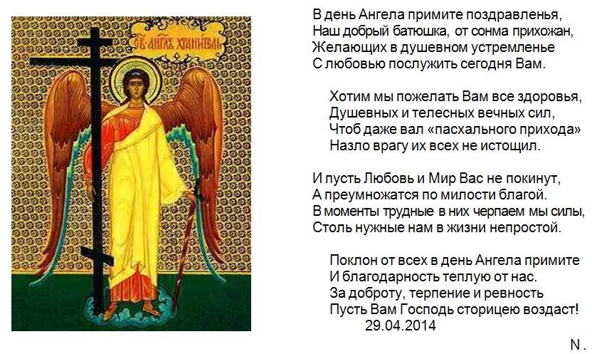 Поздравление ребенку с днем ангела в прозе