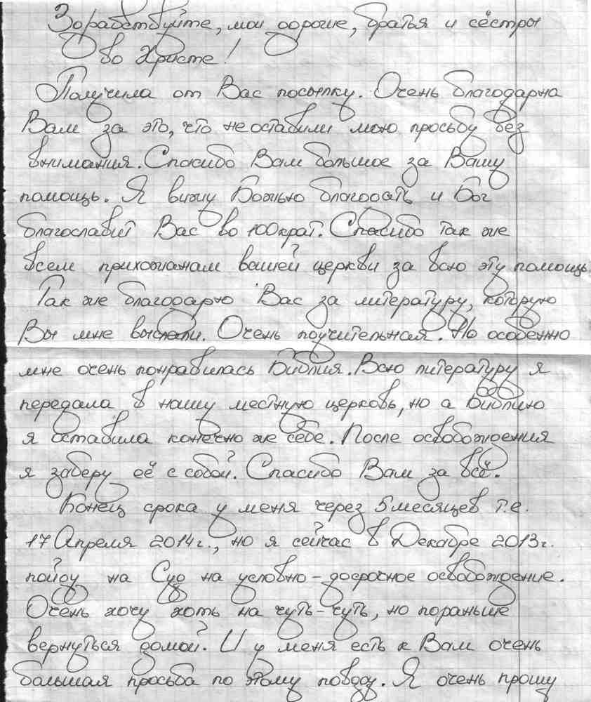 письмо 1-1_cr