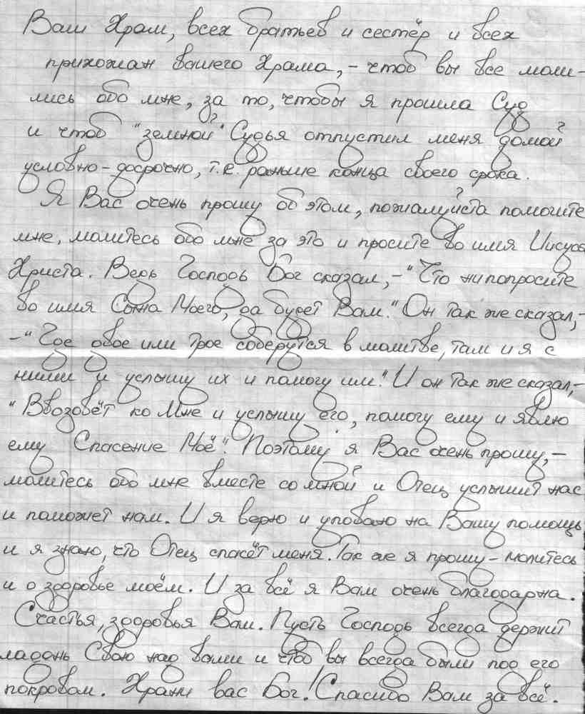 письмо 1-2_cr