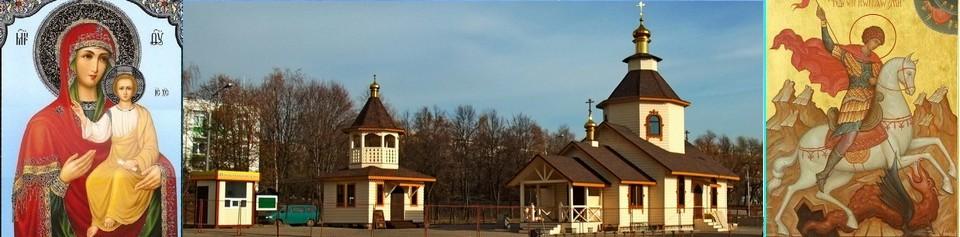 Православные храмы микрорайона Давыдково