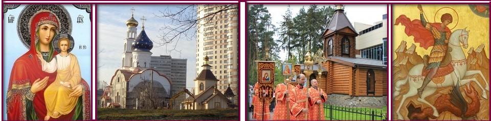 Храмы Смоленской иконы Божией Матери и вмч Георгия Победоносца  — православные храмы Давыдкова